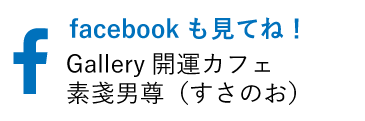 facebookも見てね!