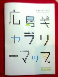 広島ギャラリーマップ