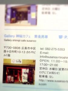 広島ギャラリーマップ2