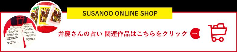 SUSANOO ONLINE SHOP 弁慶さん関連商品