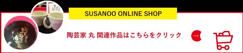 SUSANOO ONLINE SHOP 陶芸家 丸 関連作品