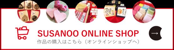 SUSANOO ONLINE SHOP 作品の購入はこちら