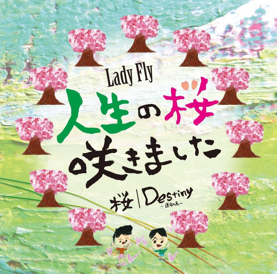 CD-sakura-001