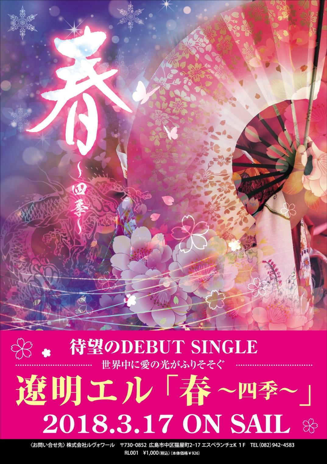 CD- haru-008